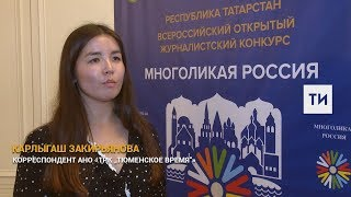 «Мы делаем национальное»: победители конкурса «Многоликая Россия» рассказали о своей работе