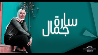 Makanak Fe Alby - Amr diab (Music cover) سارة جمال   مكانك في قلبي