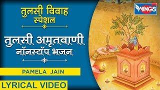 तुलसी विवाह स्पेशल : तुलसी अमृतवाणी  : नॉनस्टॉप भजन : Tulsi Mata Amritwani : NonStop Tulsi Bhajan