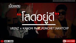 โสดอยู่ดี VARINZ x Z TRIP x KANOM - feat. NONNY9, PONCHET, NANTCXP (เนื้อเพลง)
