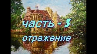 Как написать картину маслом ЧАСТЬ - 3  ОТРАЖЕНИЕ   Михаил Городенцев