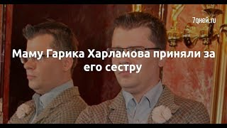 Маму Гарика Харламова приняли за его сестру  - Sudo News