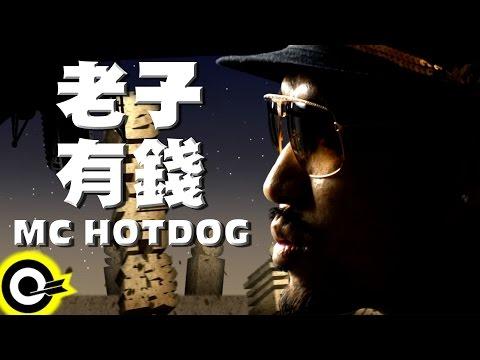 MC HotDog 熱狗【老子有錢 I'm Rich】Official Music Video