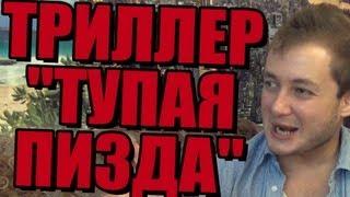 ТРИЛЛЕР 'ТУПАЯ ПИЗДА'