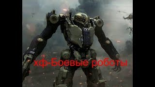 Фильм Боевые роботы   Фантастика Боевик Приключения