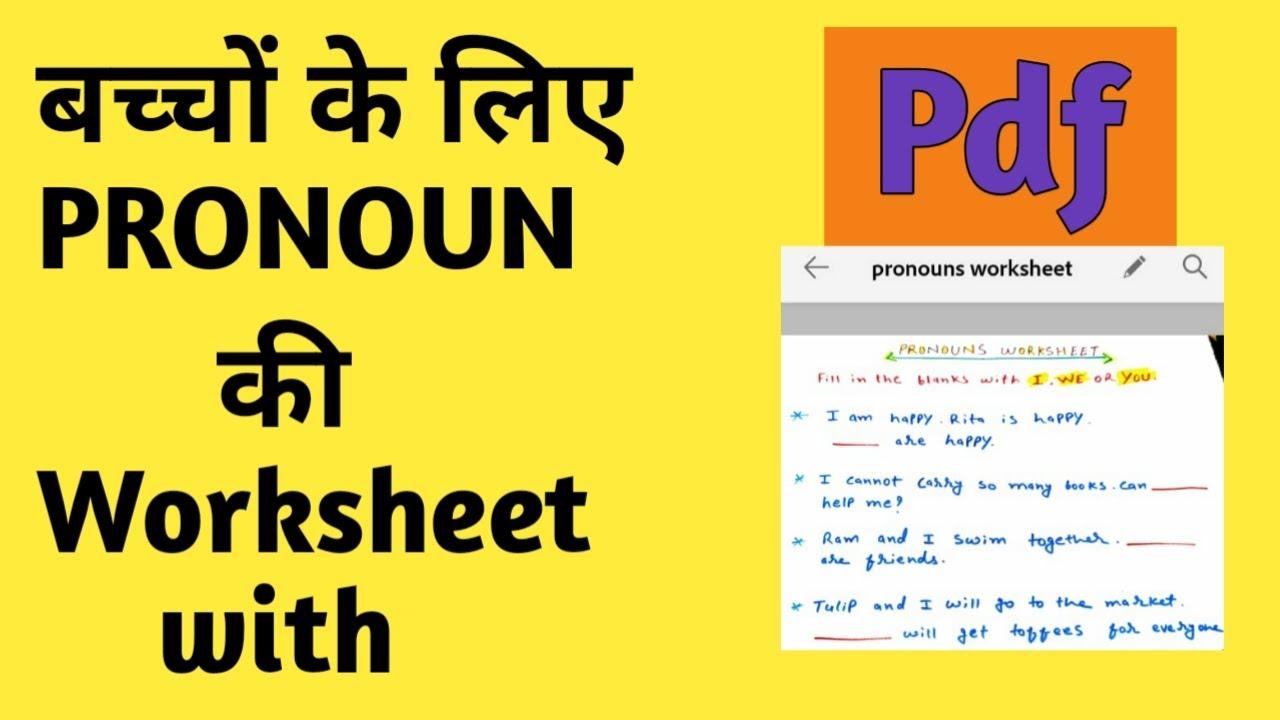 Pronoun Worksheet English Grammar Worksheet Pronoun Worksheet For Kids Ukg Class1 Class2 Worksheet Youtube