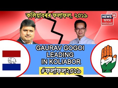Lok Sabha Election Results 2019 LIVE | Gaurav Gogoi, (Congress) Leads In Koliabor