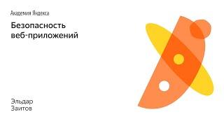 001. Безопасность веб-приложений - Эльдар Заитов