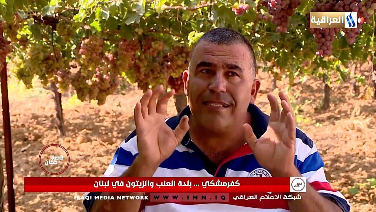 قصة مكان - كفرمشكي - بلدة العنب والزيتون في لبنان