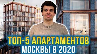 ТОП 5 апартаментов в Москве 2020 года. Апартаменты приравняют к жилой недвижимости
