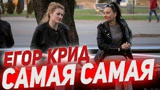Егор Крид- Самая самая | МУЗЫКАЛЬНЫЙ ПРАНК thumbnail