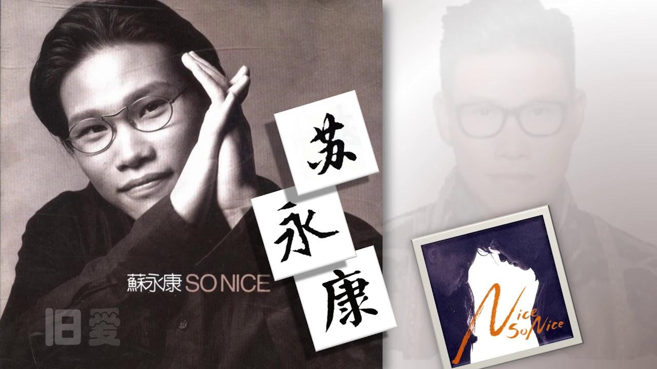 苏永康的歌曲_【那些熟悉的歌】苏永康 旧爱还是最美 - YouTube