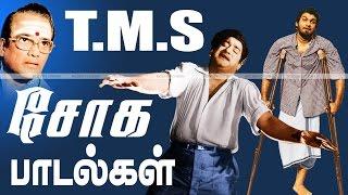 TMS Soga padalgal | Juke Box | TMS சோகப்பாடல்கள்