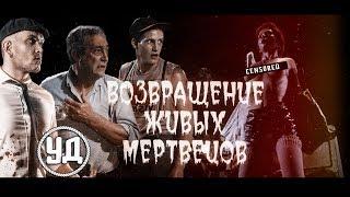 Возвращение живых мертвецов (1985) / КиноТрэш
