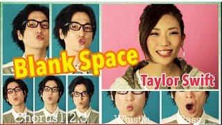 Taylor Swift - Blank Space|テイラー・スウィフト - ブランクスペース (Satomi & コバソロ Cover)