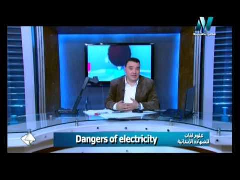 17-03-2016 علوم لغات 6 إبتدائي حلقة 5 Dangers of electricity الاستاذ نادر نسيم