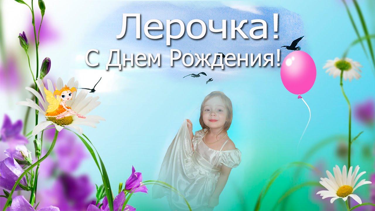 Красотки картинки, открытки с днем рождения лера фото