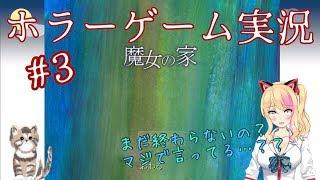 [LIVE] 【アイドル部】あたしホラゲなんかに負けない!#3【魔女の家】