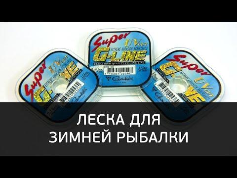 Леска для зимней рыбалки [FishMasta.ru]