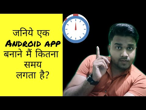 How Money Time Take To Build A Template Base Android App