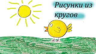 Рисунок из кругов. Рисуем солнце, цыпленка. Простые рисунки для маленьких детей.