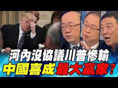 河內沒協議川普慘輸 中國喜成最大贏家?|寰宇全視界20190302