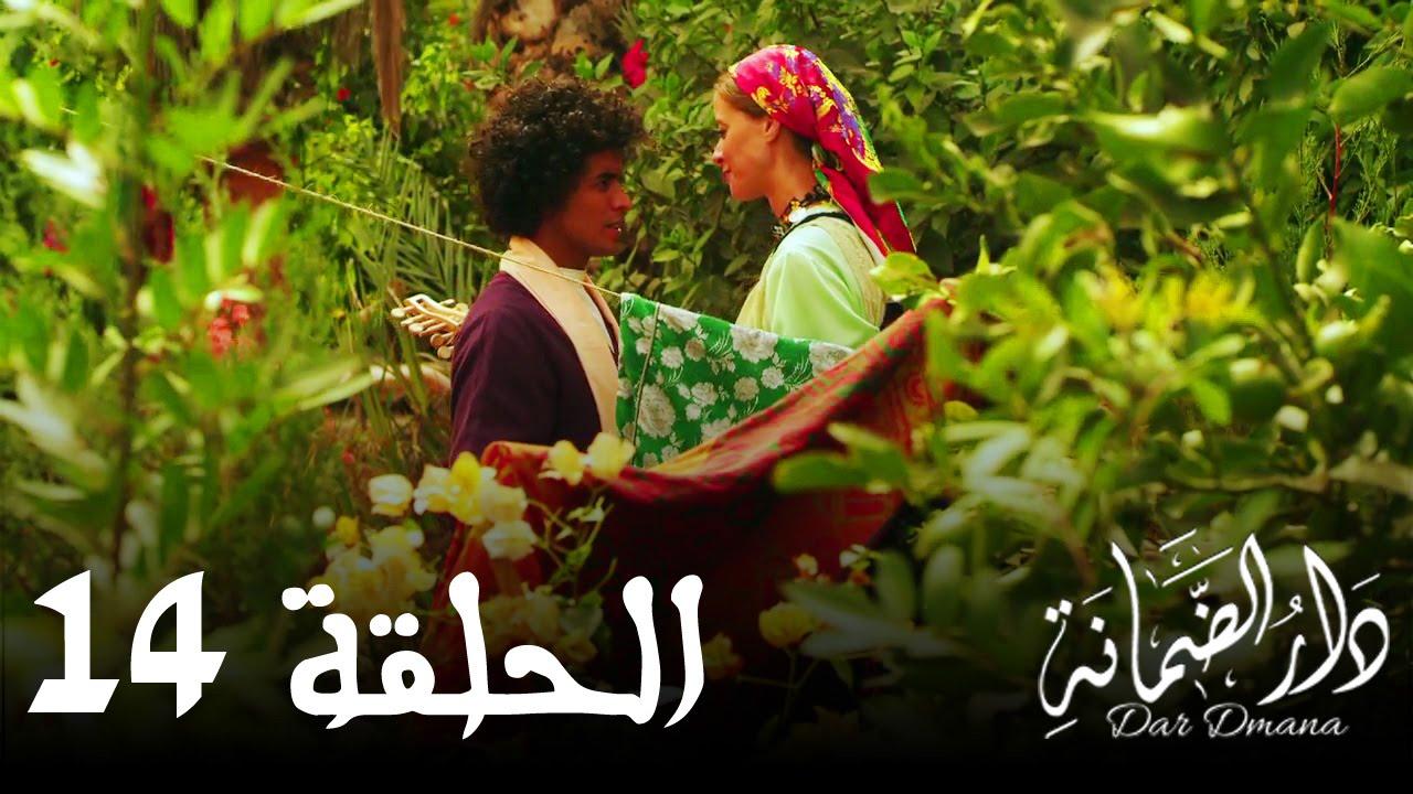 Dar Dmana épisode 14 -  دار الضمانة - الحلقة الرابعة عشر