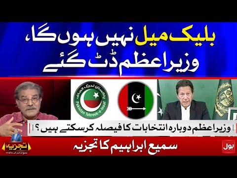 Main Blackmail Nahin Ho Ga - PM Imran Khan's Statement