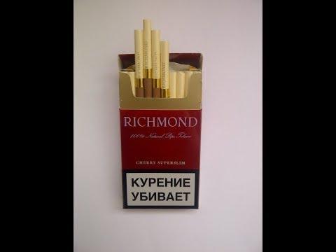 Обзор сигарет Richmond)+Потеря Юрика)