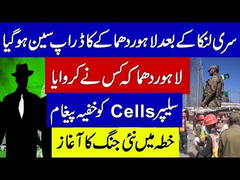 Lahore me Dhamaka kis ne Karwaya | Pakistan | Imran Khan | Pak Army