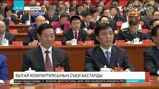 Қытайда компартияның 19 съезі ашылды
