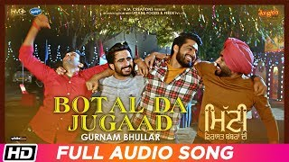 Botal Da Jugaad Audio Song Gurnam Bhullar Mitti Virasat Babbaran Di Mr WOW Latest Punjabi Song 2019