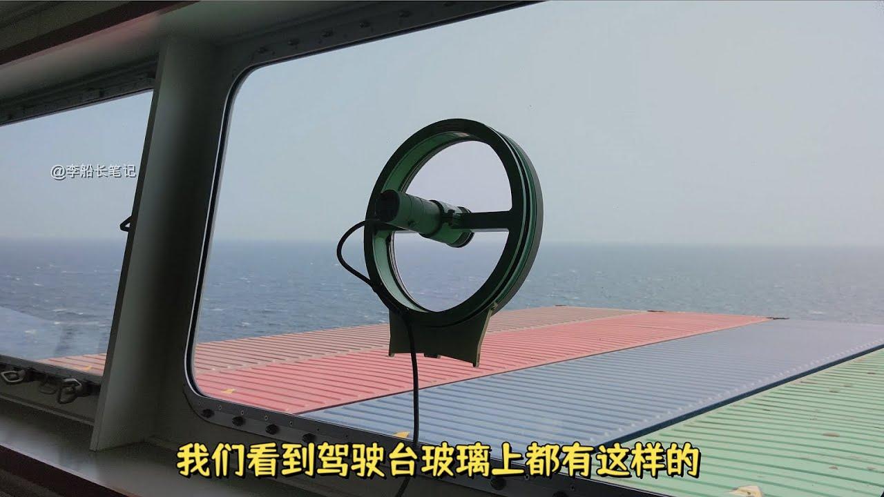 這個圓窗戶是幹啥用的?每條船都有!駕駛台前風擋玻璃的冷知識