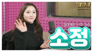 싱어게인 11호 가수 이소정 / TOP4 소정의 흔한 아침라이브 실력 (무반주 Live 포함)