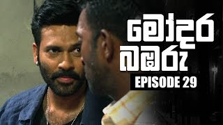 Modara Bambaru | මෝදර බඹරු | Episode 29 | 01 - 04 - 2019 | Siyatha TV Thumbnail