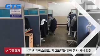 GTS NEWS 【지티에스골프, 제 2도약을 위해 본사…