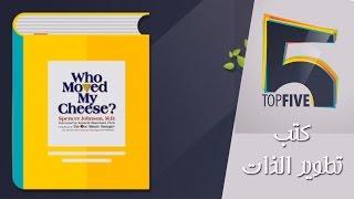 Top 5 | توب 5 | كتب تطوير الذات