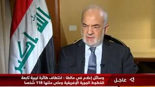 لقاء قناة النيل نيوز المصرية مع الدكتور ابراهيم الجعفري وزير خارجية العراق في القاهرة