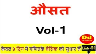 Average fastest  fast methods for SSc, RRB & Bank in Hindi + FREE CLASS
