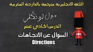 الدرس الحادي عشر: السؤال عن الاتجاهات / Directions
