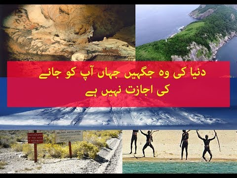 5-places-you're-not-allowed-to-visit-urdu/hindi