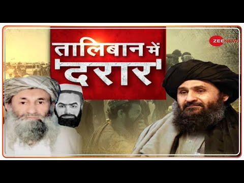 Afghanistan: Taliban के भीतर ही शुरु हुआ 'सत्ता-संघर्ष'? | Rift in Taliban | Mullah Baradar |Haqqani