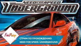 Гоняем в Need For Speed: Underground — Часть1. Вступление. Вспоминаем молодость (Запись стрима)