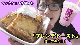 マックシェイク紫いもで「紫いもフレンチトースト」作ってみた!! thumbnail