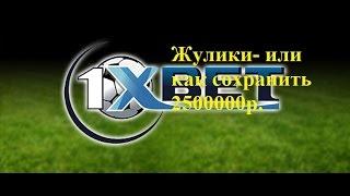 видео 1хбет - отзывы игроков о выплатах с букмекерской конторы 1xbet