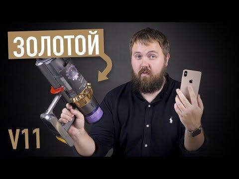 Золотой iPhone в мире пылесосов - умный V11