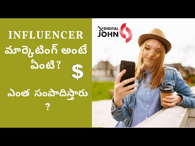 What is Influencer Marketing in Telugu || Digital John || Telugu Digital Marketing Videos 2020