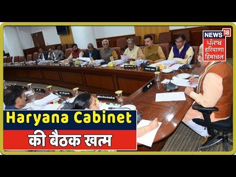 Haryana Cabinet की बैठक खत्म, थोड़ी देर में CM Manohar Lal करेंगे Press Conference
