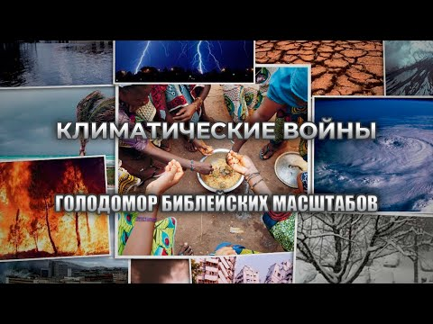 Климатические войны и голодомор библейских масштабов