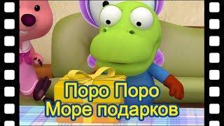 Поро Поро Море подарков   мини-фильм #42   дети анимация   Пингвиненок Пороро